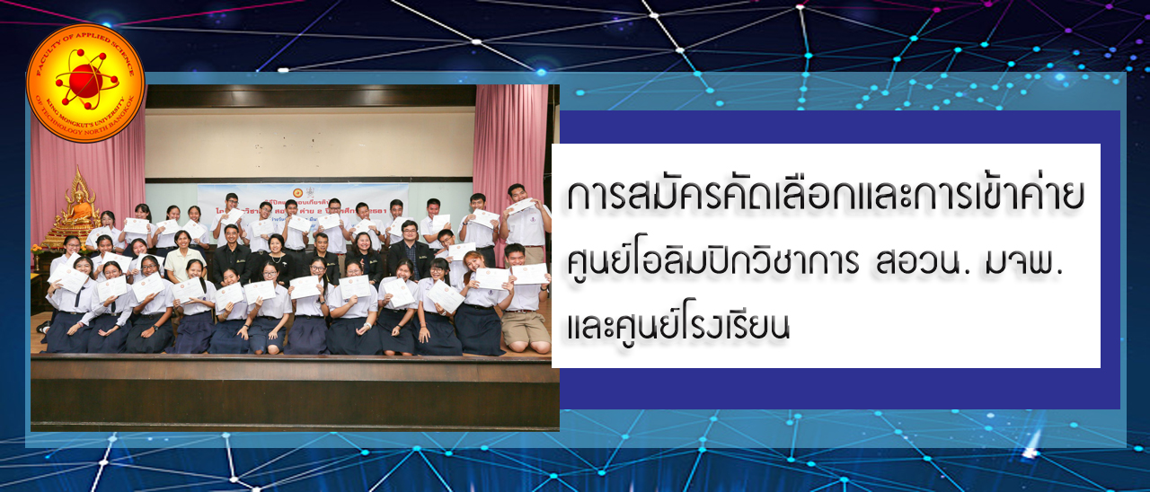 ประกาศรับสมัครโครงการโอลิมปิกวิชาการ ปีการศึกษา 2562