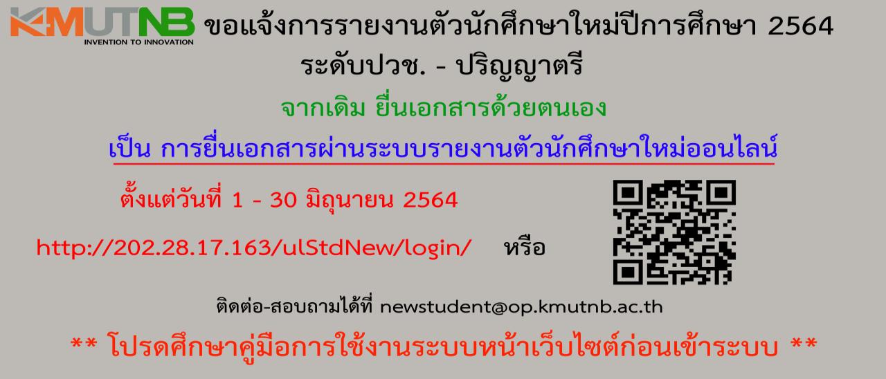 การรายงานตัวนักศึกษาใหม่ปีการศึกษา 2564