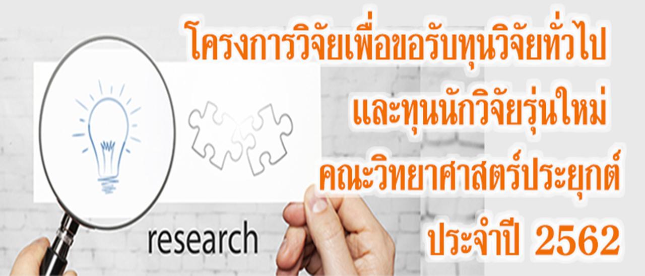 โครงการวิจัยเพื่อขอรับทุนวิจัยทั่วไป และทุนนักวิจัยรุ่นใหม่ 2562