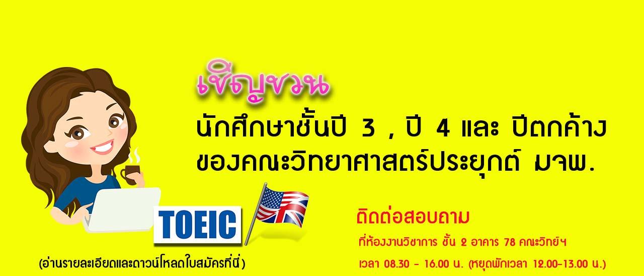 โครงการเตรียมความพร้อมด้านภาษาอังกฤษ เพื่อการทดสอบ TOEIC (รุ่นที่ 7)  ปีการศึกษา 2561