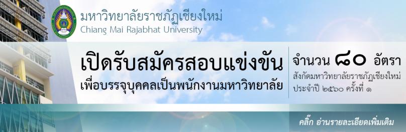 มหาวิทยาลัยราชภัฏเชียงใหม่ รับสมัครสอบแข่งขันบุคคลเพื่อบรรจุเป็นพนักงานมหาวิทยาลัย