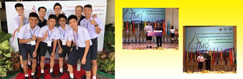 สรุปผลการแข่งขันคณิตศาสตร์โอลิมปิกระดับชาติ ครั้งที่ 14 ที่มหาวิทยาลัยวลัยลักษณ์