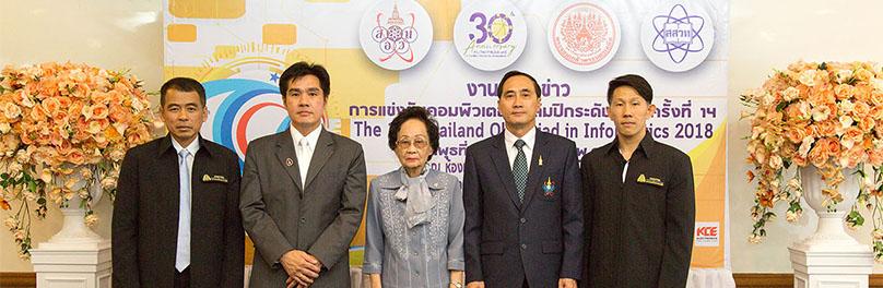 แถลงข่าวการจัดการแข่งขันคอมพิวเตอร์โอลิมปิกระดับชาติ ครั้งที่ 14  ( The 14th Thailand Olympiad in Informatics (14th TOI)