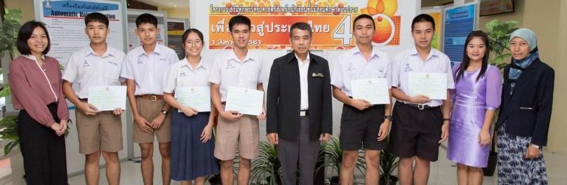 ประกาศผลรางวัลประกวดโครงงานวิทยาศาสตร์ โครงการเสริมทักษะวิทยาศาสตร์สำหรับนักเรียนชั้นมัธยมศึกษาตอนปลาย เพื่อก้าวสู่ประเทศไทย 4.0 ปี พ.ศ. 2561