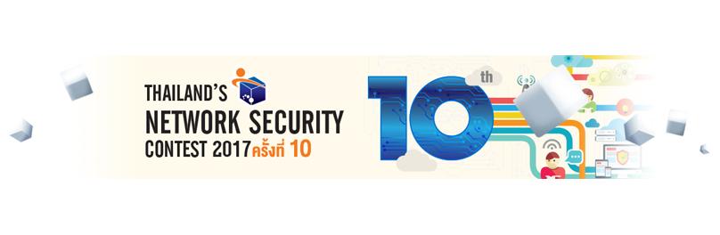 """สำนักงานคณะกรรมการการอุดมศึกษา ประชาสัมพันธ์การจัดงาน  """"Thailand's Network Security Contest 2017"""""""