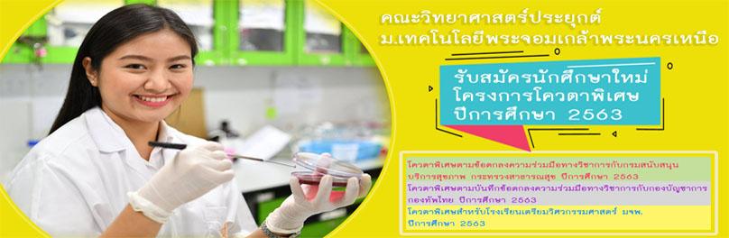 ประกาศรับสมัครนักศึกษาใหม่โครงการโควตาพิเศษ ปีการศึกษา 2563