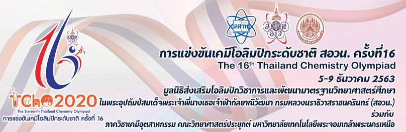 คณะวิทยาศาสตร์ประยุกต์ มจพ. เป็นเจ้าภาพจัดการแข่งขันเคมีโอลิมปิกระดับชาติ ครั้งที่ 16  (The 16th Thailand Chemistry Olympaid: TChO)