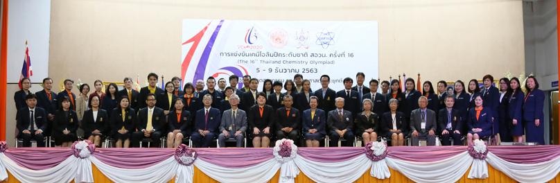 พิธีเปิดการแข่งขันเคมีโอลิมปิกระดับชาติ ครั้งที่ 16 ณ มหาวิทยาลัยเทคโนโลยีพระจอมเกล้าพระนครเหนือ