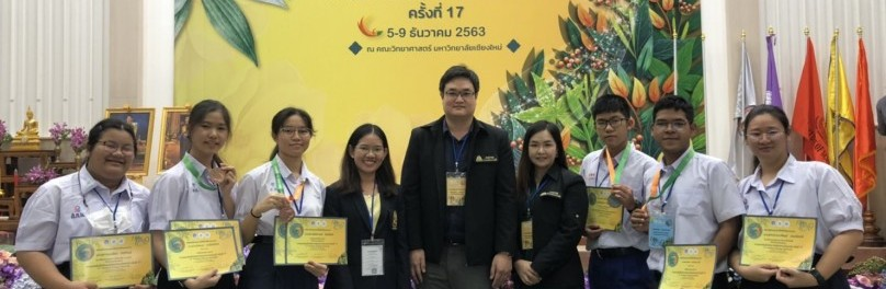 นักเรียนศูนย์ สอวน. มจพ. ได้รับรางวัลการแข่งขันชีววิทยาโอลิมปิกระดับชาติ ครั้งที่ 17 (17th TBO) ณ มหาวิทยาลัยเชียงใหม่