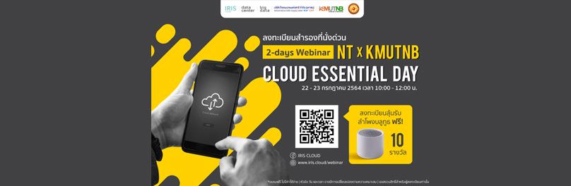 ขอเชิญคณาจารย์ เจ้าหน้าที่ และนักศึกษา เข้าร่วมการสัมมนาในรูปแบบออนไลน์ 2-day Webinar NT x KMUTNB Cloud Essential Day
